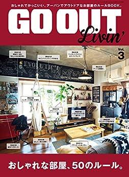 [三栄書房]のGO OUT特別編集 GO OUT LIVIN' Vol.3