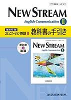 コミュニケーション英語II ニューストリーム 教科書の手引き: まとめ&演習