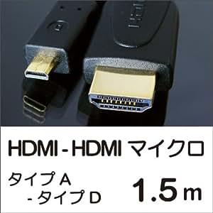 Hanwha HDMI(タイプA) - HDMI マイクロ(タイプD) 接続用ケーブル 1.5m [スリムケーブルタイプ] [HDMI Micro ケーブル 1.5m] UMA-HDMIDA15
