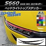 AP ヘッドライトトップステッカー カーボン調 ホンダ S660 JW5 2015年04月~ シルバー AP-CF2018-SI 入数:1セット(4枚)