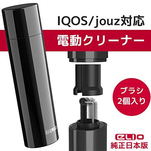 iQOS/jouz対応電動クリーナー 電...