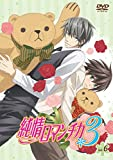 純情ロマンチカ3 第6巻 初回生産限定版 [DVD]