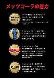 [トクホ] キリン メッツコーラ 480ml PET×24本