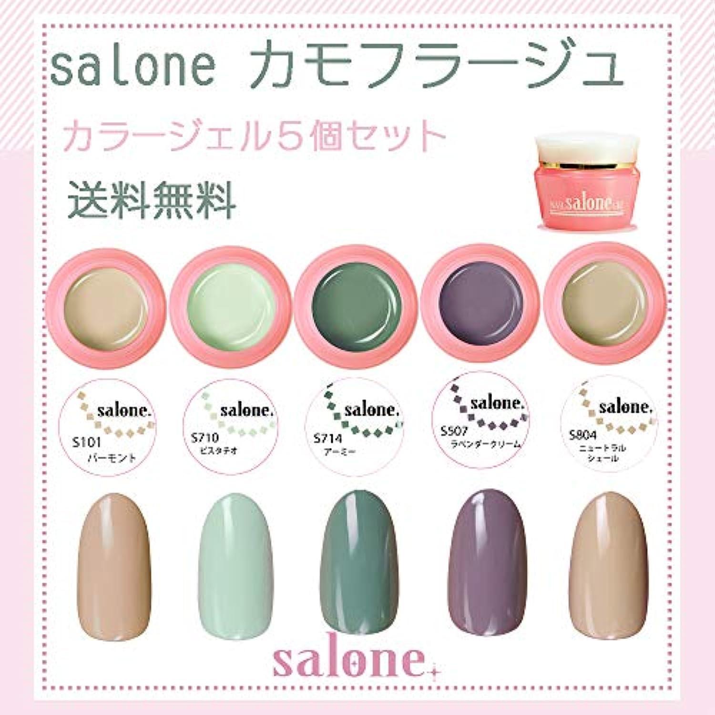 【送料無料 日本製】Salone カモフラージュ カラージェル5個セット 春にピッタリでクールなトレンドカラーのカモフラージュカラー