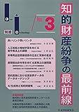 知的財産紛争の最前線 no.3―裁判所との意見交換・最新論説 (Law&Technology別冊 No. 3)