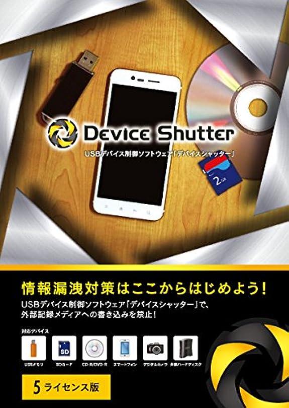 ギャラリーセラー指標デバイスシャッター 5ライセンス版