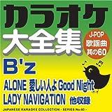 ALONE (オリジナル歌手:B'z)(カラオケ)