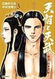 天智と天武-新説・日本書紀- 3 (ビッグコミックス)