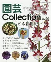 園芸Collection vol.8 エビネ 新・平成三色すみれ ウラシマソウ イワチドリ (別冊趣味の山野草)