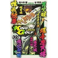 KING GOLF (32) (少年サンデーコミックス)