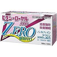 【第3類医薬品】ビタシーローヤル3000ZERO 100mL×10