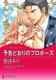 夫の親友との恋 テーマセット vol.1 (ハーレクインコミックス)