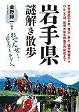 岩手県謎解き散歩<謎解き散歩> (新人物文庫)