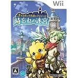 チョコボの不思議なダンジョン 時忘れの迷宮 - Wii
