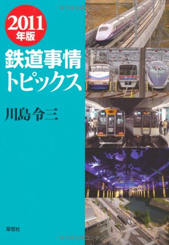 2011年版 鉄道事情トピックスの詳細を見る