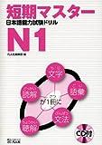 短期マスター 日本語能力試験ドリル N1