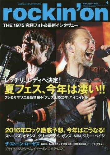 rockin'on (ロッキング・オン) 2016年 04月号 [雑誌]
