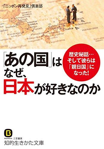 「あの国」はなぜ、日本が好きなのか: 歴史秘話…そして彼らは「親日国」になった! (知的生きかた文庫)の詳細を見る