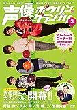 声優ボウリングランプリ3[DVD]