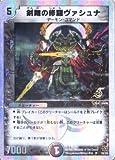 デュエルマスターズ DMC38-019R 《剣舞の修羅ヴァシュナ》