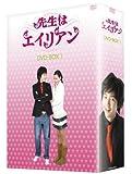 先生はエイリアン DVD BOX 1