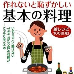作れないと恥ずかしい基本の料理 絵レシピ100連発! (KAWADE夢文庫)