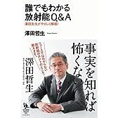 誰でもわかる放射能Q&A (知的発見!BOOKS)