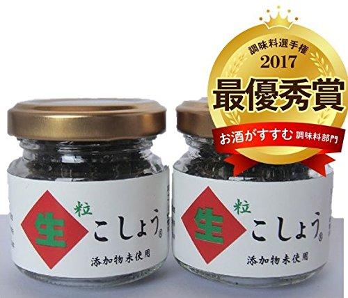 粒生こしょう(元祖 粒生胡椒)25g×2個セット・・・調味料選手権2017 最優秀賞を受賞!!