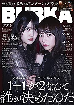 BUBKA (ブブカ) 2019年3月号