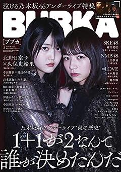 BUBKA (ブブカ) 2019年3月号