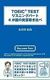TOEIC?TESTリスニングパート4か国の発音聴き比べ: 【無料音声DL付き】 (ナラボープレスブックス)