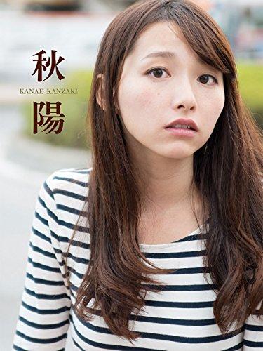 神崎かなえ写真集「秋陽」 | SEI...