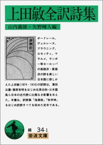 上田敏全訳詩集 (岩波文庫 緑 34-1)の詳細を見る