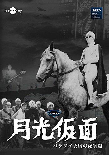 月光仮面第2部 バラダイ王国の秘宝(3枚組) [DVD]