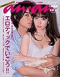 anan (アンアン) 2016年 2月10日号 No.1990 [雑誌]