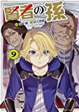 賢者の孫 コミック 1-9巻セット