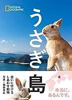 うさぎ島 会いに行けるしあわせ動物 (NATIONAL GEOGRAPHIC)