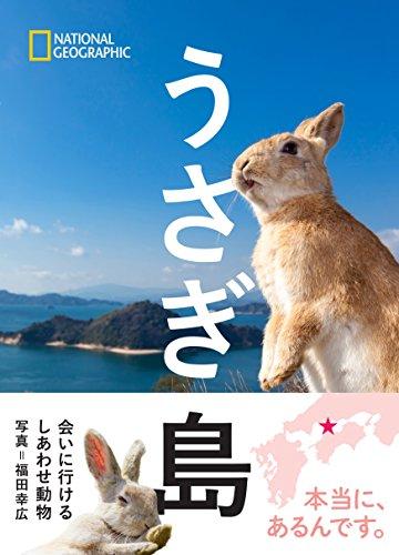うさぎ島 会いに行けるしあわせ動物 (NATIONAL GEOGRAPHIC)の詳細を見る