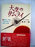 「大空のサムライ」坂井 三郎