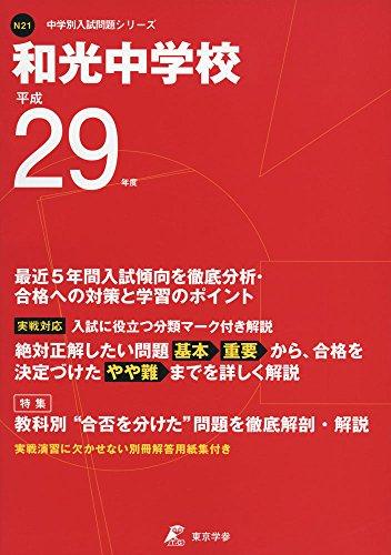 和光中学校 平成29年度 (中学校別入試問題シリーズ)