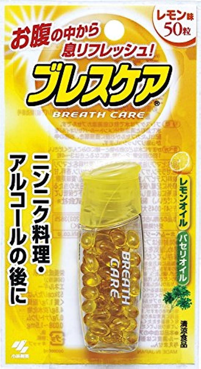男性休暇欺くブレスケア 水で飲む息清涼カプセル 本体 レモン 50粒