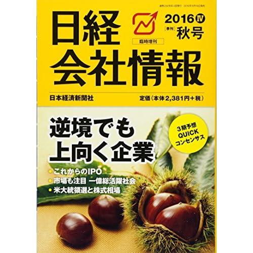 日経会社情報 2016年秋号 大判 2016年 10月号 [雑誌]