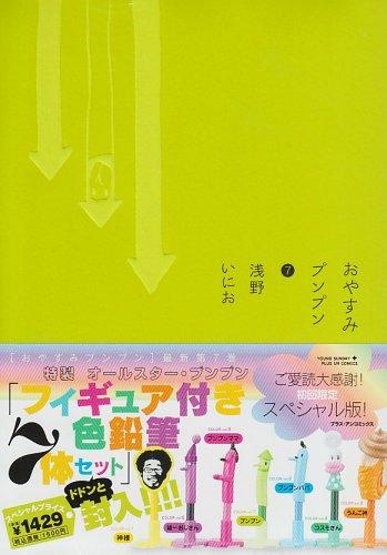 おやすみプンプン 7 限定版 特製フィギュア付色鉛筆7体セット付 (ヤングサンデーコミックス)