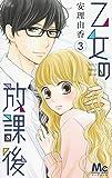 乙女の放課後 3 (マーガレットコミックス)