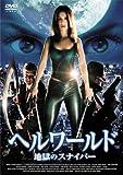 ヘルワールド ~地獄のスナイパー~[DVD]