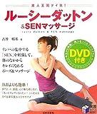 ルーシーダットン&SENマッサージ (実用BEST BOOKS) (商品イメージ)