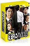 半沢直樹 -ディレクターズカット版- Blu-ray BOX(通帳型メモ帳付き)(初回限定生産)
