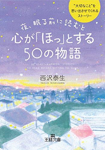 夜、眠る前に読むと心が「ほっ」とする50の物語 (王様文庫)