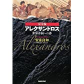 完全版 アレクサンドロス 世界帝国への夢