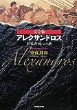 アレクサンドロス / 安彦 良和 のシリーズ情報を見る